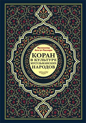 Коран в культуре мусульманских народов: научно-популярное издание