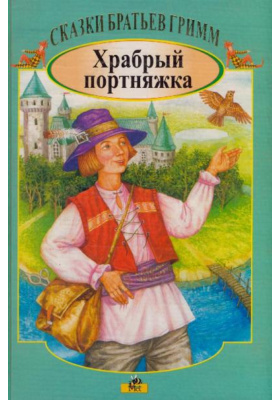 Храбрый портняжка : Сказки братьев Гримм