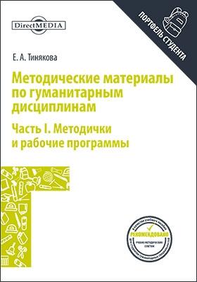 Методические материалы по гуманитарным дисциплинам: сборник, Ч. 1. Методички и рабочие программы