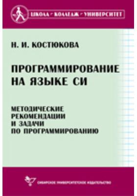Программирование на языке Си : Методические рекомендации и задачи по программированию