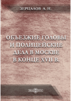 Объезжие головы и полицейские дела в Москве в конце XVII в