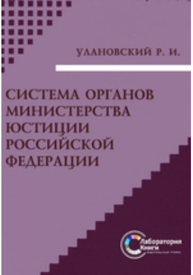Система органов Министерства юстиции Российской Федерации: монография
