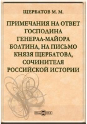 Примечания на ответ господина генерал-майора Болтина, на письмо князя Щербатова, сочинителя Российской истории