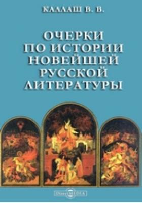 Очерки по истории новейшей русской литературы
