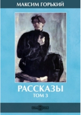 Рассказы: художественная литература. Т. 3