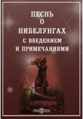 Песнь о Нибелунгах: художественная литература