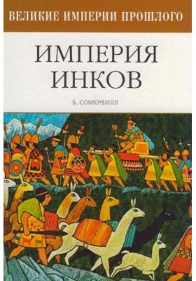 Империя инков = Great Empires of the Past: EMPIRE OF THE INCA