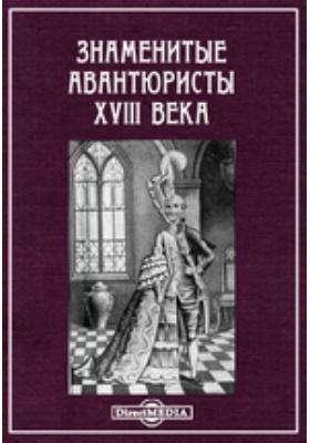 Знаменитые авантюристы XVIII века: публицистика