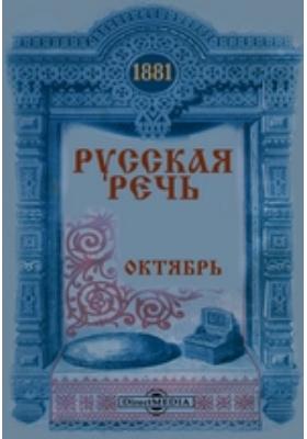 Русская речь. 1881. Октябрь