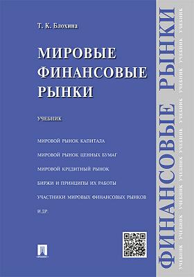 Мировые финансовые рынки: учебник