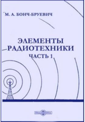 Элементы радиотехники, Ч. 1