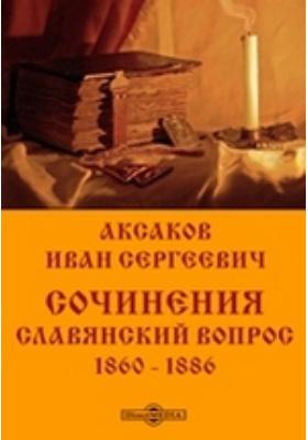 Сочинения. Т. 1. Славянский вопрос 1860 - 1886