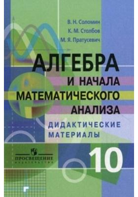 Алгебра и начала математического анализа. 10 класс : Дидактические материалы. Профильный уровень