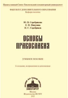 Oсновы Православия