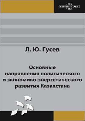 Основные направления политического и экономико-энергетического развития Казахстана: сборник статей
