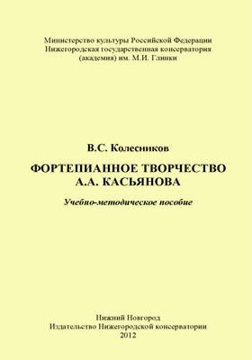 Фортепианное творчество А. А. Касьянова: учебно-методическое пособие
