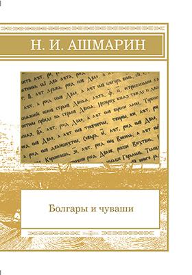Болгары и чуваши: монография
