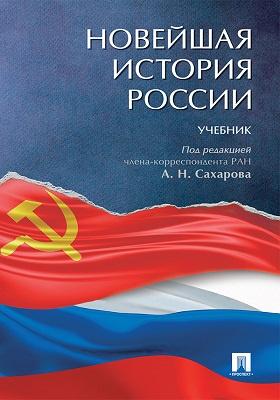Новейшая история России: учебник
