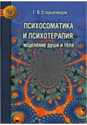 Психосоматика и психотерапия : исцеление души и тела