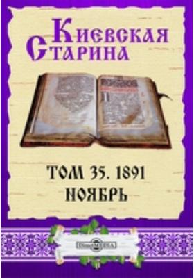 Киевская Старина. 1891. Т. 35, Ноябрь