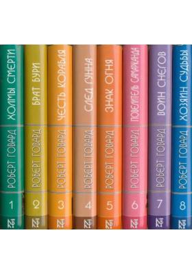 Собрание сочинений. В 8 томах