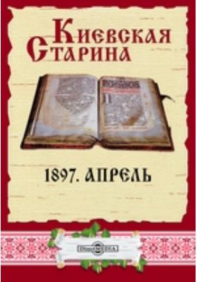Киевская Старина: журнал. 1897. Апрель