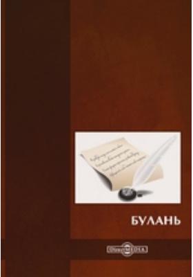 Булань: художественная литература