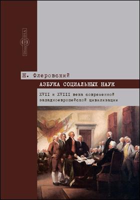 Азбука социальных наук : XVII и XVIII века современной западноевропейской цивилизации: монография