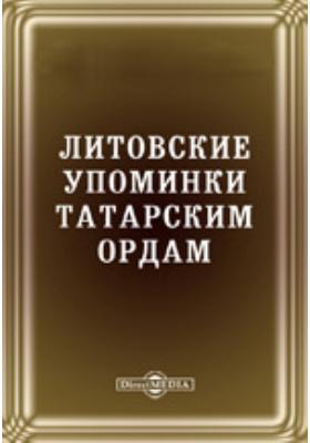 Литовские упоминки татарским ордам. Скарбовая книга Метрики Литовской 1502-1509 гг