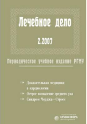 Лечебное дело : периодическое учебное издание РНИМУ: журнал. 2007. № 2