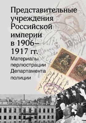 Представительные учреждения Российской империи в 1906–1917 гг. : материалы перлюстрации Департамента полиции