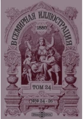 Всемирная иллюстрация: журнал. 1880. Т. 24, №№ 24-26