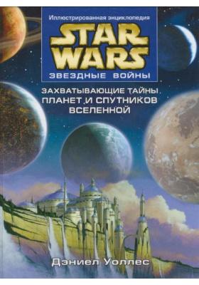 Звездные войны. Захватывающие тайны планет и спутников Вселенной = Star Wars. The Essential Guide to Planets and Moons