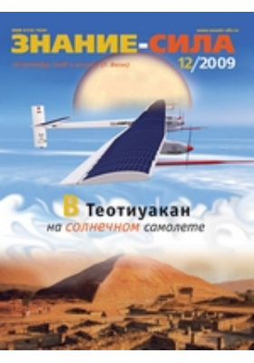 Знание-сила: журнал. 2009. № 12