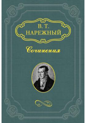 Гаркуша, малороссийский разбойник