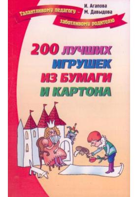 200 лучших игрушек из бумаги и картона