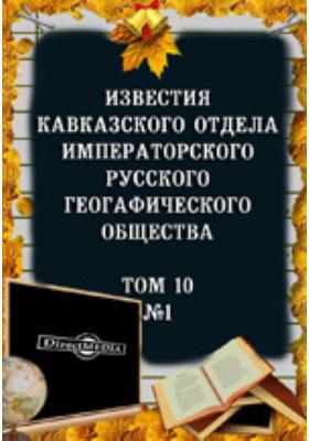 Известия Кавказского отдела Императорского Русского географического общества: журнал. 1891. Т. 10, № 1