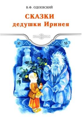 Сказки дедушки Иринея: художественная литература