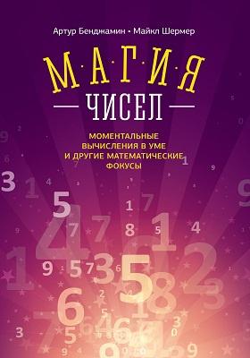 Магия чисел = Secrets of mental math : моментальные вычисления в уме и другие математические фокусы