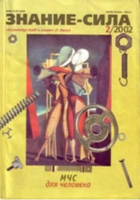 Знание-сила. 2002. № 2