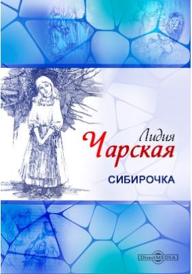 Сибирочка: художественная литература