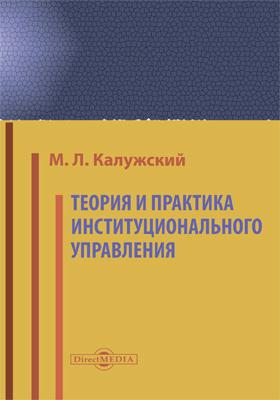 Теория и практика институционального управления: монография