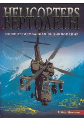 Вертолеты = HELICOPTERS : Иллюстрированная энциклопедия