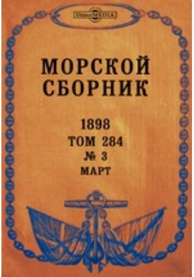 Морской сборник. 1898. Т. 284, № 3, Март
