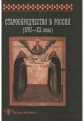 Старообрядчество в России (XVII-XX вв.): сборник научных трудов