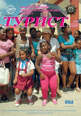 Турист : все о спортивном, экскурсионном, экстремальном и экзотическом туризме и оздоровительном отдыхе: журнал. 2018. № 3