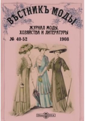 Вестник моды. 1908. № 40-52