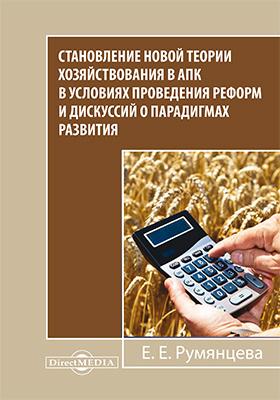 Становление новой теории хозяйствования в АПК в условиях проведения реформ и дискуссий о парадигмах развития: сборник статей