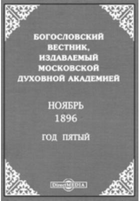 Богословский Вестник, издаваемый Московской Духовной Академией : Год пятый: журнал. 1896. Ноябрь. Ноябрь