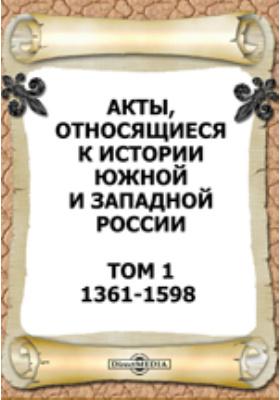 Акты, относящиеся к истории Южной и Западной России. Т. 1. 1361-1598 гг